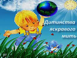 Свято до Дня захисту дітей